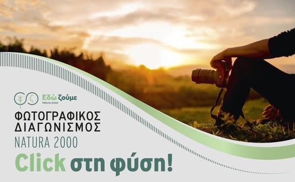 Γίνε φωτογράφος για τη Natura