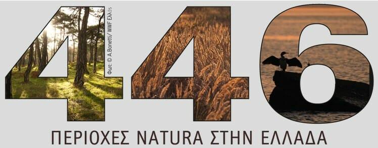 446 Περιοχές Natura