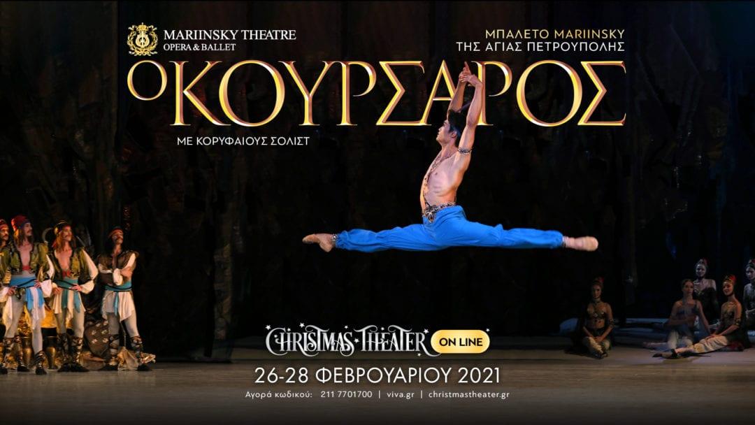 Ο-ΚΟΥΡΣΑΡΟΣ-Με-το-μπαλέτο-και-την-ορχήστρα-του-θεάτρου-MARIINSKY-της-Αγίας-Πετρούπολης-MARIINSKY