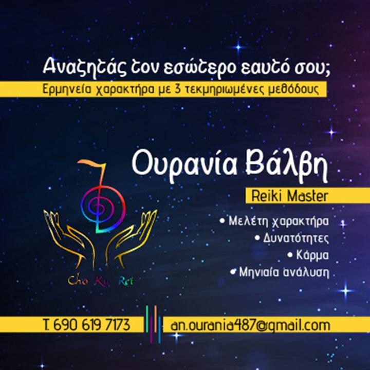 OuraniaValviADV390x390pxl