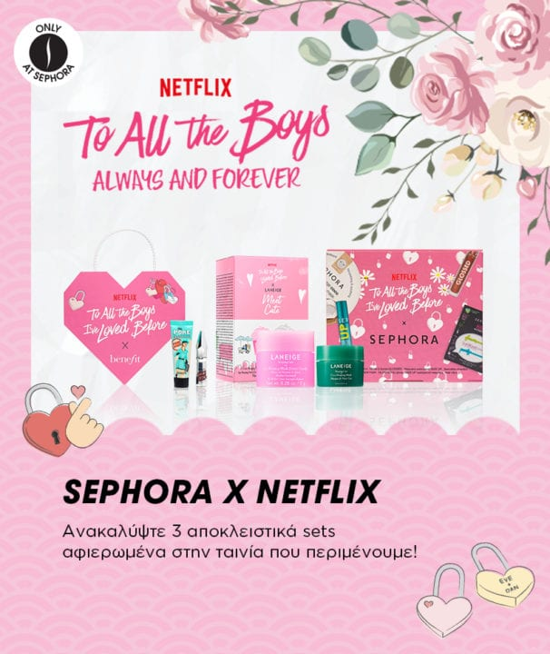 SEPHORA X NETFLIX | Valentine's Day Exclusive Kits